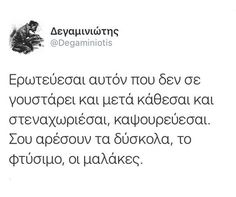 Greek Quotes, Statues, Favorite Quotes, Lyrics, Sayings, Words, Memes, Life, Instagram