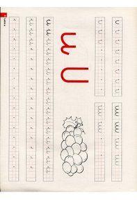 fichas infantiles de caligrafia para descargar gratisimprimir