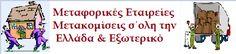 Μεταφορικη Αθηνα Περαια | Metafores Metakomiseis