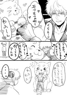 @AmeyaSorajiro 続き…じゃないけどモフモフ 定春が銀時に噛み付くのは照れ隠しとか可愛いpic.twitter.com/ptdF797sZ4 Ninja, One Punch Man, Anime Chibi, Vignettes, Funny Memes, Animation, Comics, Illustration, Artist