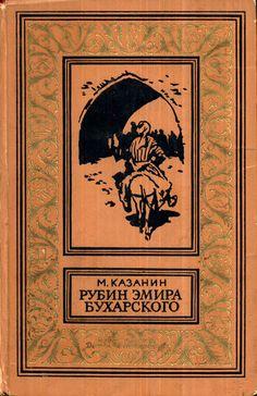 М. Казанин Рубин эмира бухарского  М.: Детская литература, 1964 г. Серия: Библиотека приключений и научной фантастики (Детлит)