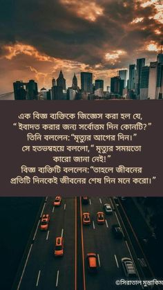 Islamic Qoutes, Religious Quotes, Islamic Art, Emojis And Their Meanings, Love Wallpaper For Mobile, Bangla Quotes, Beautiful Islamic Quotes, Landscape Wallpaper, Islamic Pictures