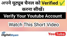 How to Verify Youtube Account/ Channel | Youtube Account Ko Verify Kaise... Verify, You Youtube, Privacy Policy, Accounting, The Creator, Channel, Learning, Digital, Blog