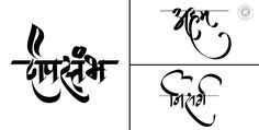 मराठी कॅलीग्राफी | सुंदर हस्ताक्षर | Download Free Marathi Calligraphy Marathi Calligraphy Font, Calligraphy Fonts Alphabet, Hindi Font, Calligraphy Quotes, Free Calligraphy Fonts Download, Abstract Iphone Wallpaper, Script Writing, Lettering, Typography