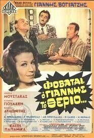 Cinema Posters, Movie Posters, Greek, Films, Movies, Cards, Photos, Vintage, Film Posters