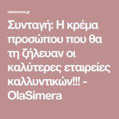 Συνταγή: Η κρέμα προσώπου που θα τη ζήλευαν οι καλύτερες εταιρείες καλλυντικών!!! - OlaSimera