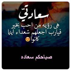 سعادتى هي رؤية من أحب بخير فيارب إجعلهم سعداء أينما كانوا صباحكم سعادة Good Morning, Arabic Calligraphy, Calm, Funny, Artwork, Tube Video, Heart, Quotes, Buen Dia