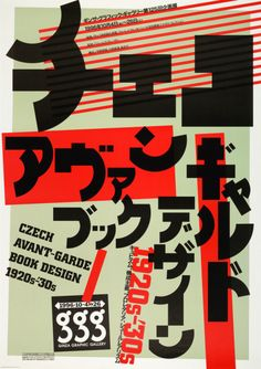 Japanese Exhibition Poster: Czech Avant-Garde Book Design. Kouga Hirano. 1996