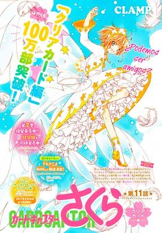 Sakura Card Captor - Clear Card Arc Capítulo 11 página 3 - Leer Manga en Español gratis en NineManga.com