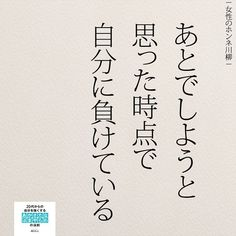 @yumekanau2 - Instagram:「女性のホンネを川柳に。 . . . #女性のホンネ川柳 #詩#やる気#自分との戦い #恋愛#負け #20代#日本語勉強 #カップル#ポエム#日本語」 Powerful Quotes, Wise Quotes, Powerful Words, Words Quotes, Qoutes, Japanese Quotes, Japanese Words, Work Motivational Quotes, Inspirational Quotes