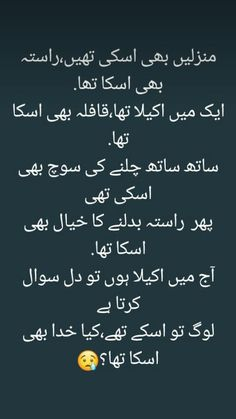 Truth Quotes, Urdu Quotes, Poetry Quotes, Quotations, Life Quotes, Urdu Poetry Romantic, Love Poetry Urdu, Romantic Love Quotes, Iqbal Poetry