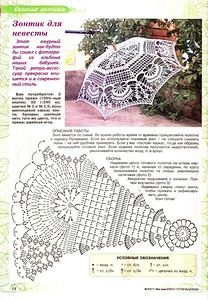 Diy Crafts - View album on Yandex. Crochet Diagram, Crochet Motif, Crochet Doilies, Crochet Lace, Crochet Shawl, Lace Umbrella, Lace Parasol, Modern Crochet Patterns, Lace Patterns