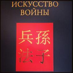 Искусство войны, Сунь-Цзы.