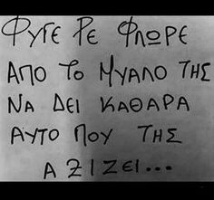 Special Words, Greek Quotes, True Words, I Am Happy, Philosophy, Love Quotes, Lyrics, Sayings, Reading