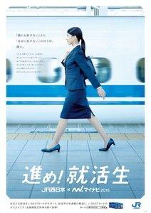 JR西日本とマイナビが、学生の鉄道利用をサポートする「進め!就活生」開設   ニコニコニュース