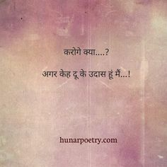 True Life Quotes in Hindi Love Breakup Quotes, Love Pain Quotes, Love Quotes Photos, Love Smile Quotes, Mixed Feelings Quotes, Love Quotes For Boyfriend, Good Thoughts Quotes, Good Life Quotes, Hurt Feelings