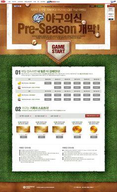 네오위즈 야구의 신 이벤트 웹