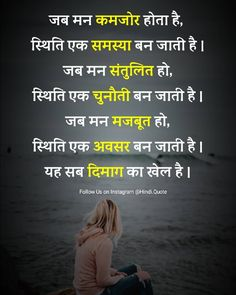 Love Quotes In Hindi, Motivational Quotes In Hindi, Motivational Quotes For Students, Inspirational Quotes, Geeta Quotes, People Quotes, Motivate Yourself, Deep Thoughts, Mindfulness