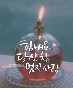 Typographic Design, Typography, Lettering, Wise Quotes, Famous Quotes, Cool Words, Wise Words, Korea Quotes, Korean Text
