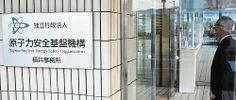 原子力規制庁への統合を前に廃止された原子力安全基盤機構の福井事務所=31日、福井県敦賀市市野々
