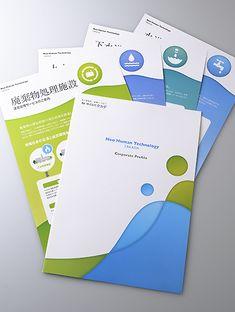 上下水道企業の会社案内作成・デザイン実績|会社案内 パンフレット専科 Flyer Design, Layout Design, Print Design, Graphic Design, Corporate Branding, Book Layout, Printed Materials, Print Templates, Editorial Design