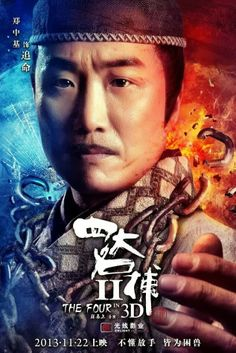四大名捕2  (The Four 2)poster