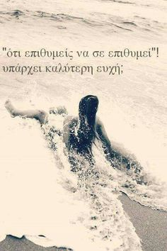 Την εχω κανει αυτη την ευχη...κ βγηκε!! Speak Quotes, Wisdom Quotes, Words Quotes, Sayings, Favorite Quotes, Best Quotes, Love Quotes, Inspirational Quotes, Big Words