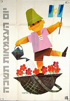El Al Airlines sponsored • Israel Independence Day 1965 • The Palestine Poster Project Archives