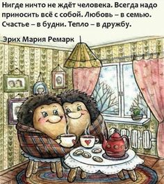 | Цитаты | Постила Wise Quotes, Funny Quotes, Inspirational Quotes, Gratitude Quotes, Positive Quotes, Russian Quotes, Laws Of Life, Cool Phrases, Self Motivation
