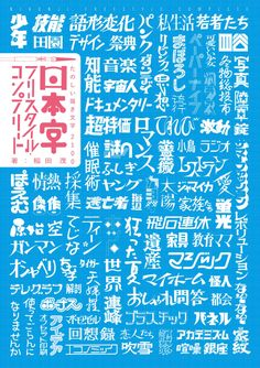 Gurafiku Review: Standout Japanese graphic design created in 2013. Japanese Book Cover: Japanese Character Freestyle Complete. Ohara Daijiro. 2013