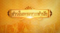 ข่าวในพระราชสำนัก ประจำวันพฤหัสบดี ที่ ๘  กุมภาพันธ์ พ.ศ.๒๕๖๑
