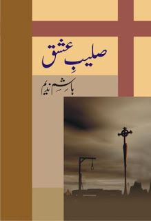 The book Saleeb e Ishq is a collection of some romantic stories. The author told about the reality of love. Hashim Nadeem is a famous writer and producer. English Novels, English Book, Cricket Books, Black Magic Book, Adventure Novels, Great Novels, Urdu Novels, Fiction Novels, Free Pdf Books