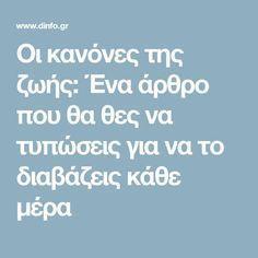 Οι κανόνες της ζωής: Ένα άρθρο που θα θες να τυπώσεις για να το διαβάζεις κάθε μέρα Greek Love Quotes, Wise Words, Advice, Tips, Ideas, Word Of Wisdom, Intelligent Quotes, Thoughts, Hacks