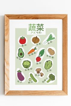 Colourful vegetable poster that's in traditional Chinese with Zhuyin. Perfect as kitchen decor, playroom or classroom. Can be used as decor or as a teaching tool. Name Of Vegetables, Colorful Vegetables, Help Teaching, Teaching Tools, Playroom Art, Learn Chinese, Classroom Posters, Traditional Chinese, Fun Learning