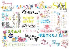 """ナゴ🐣4日目 南コ-46aさんのツイート: """"#私を布教して 小さい頃の夢は動物のお医者さんでしたが、今はデザインすることが好きです。… """" Sky Logo, Typography Logo, Lettering, Logos, Doodle Art Drawing, Poster Fonts, Title Font, Word Design, Game Logo"""