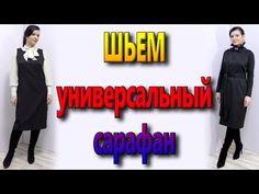(17) Как сшить без выкройки универсальный сарафан? Цельная единая обтачка проймы и горловины - YouTube