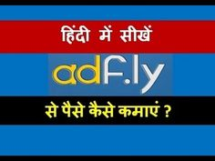 learn the complete step by step process of earning money by adfly url shortening service in hindi , simple when you share a shortend link on any social media. Computer Internet, Video Tutorials, Earn Money, Online Marketing, How To Make Money, Tech, Social Media, Learning, Technology