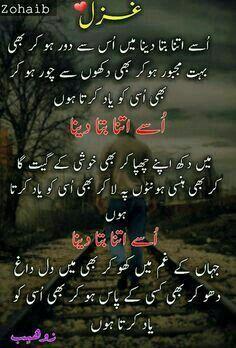 Ufff its oxm Love Poetry Images, Nice Poetry, Soul Poetry, Poetry Pic, Poetry Lines, Best Urdu Poetry Images, Poetry Feelings, Urdu Funny Poetry, Poetry Quotes In Urdu