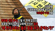 [강정마을 지키미] 평화의 투사가 될 수 밖에 없었던 송광호 박사의 질문. 왜 한국교회는 옳은 말을 하지 못하는가