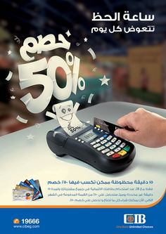 CIB Bank 50% Press Ad on Behance