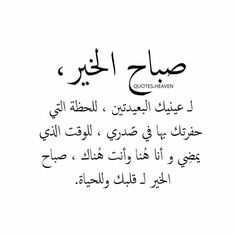 يارب .. فرحة على هالصبح يارب Morning Words, Morning Love Quotes, Mood Quotes, Romantic Words, Romantic Love Quotes, Love Quotes For Him, Wisdom Quotes, Life Quotes, Postive Quotes