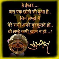 Happy Good Morning Quotes, Good Morning Gif, Good Morning Wishes, Good Morning Images, Hindi Quotes, Motivational Quotes, Spirituality, Hanuman, Krishna