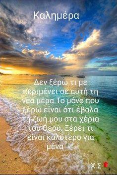 Greek Quotes, Good Morning, Believe, Faith, Buen Dia, Bonjour, Loyalty, Good Morning Wishes, Religion