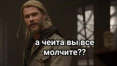 Reaction Pictures, Funny Pictures, Hello Memes, Russian Memes, Funny Phrases, Mood Pics, Funny Video Memes, Meme Faces, Marvel Memes