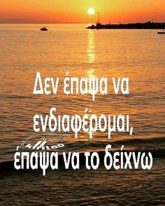 Love Story, Greek, Beach, Water, Quotes, Outdoor, Gripe Water, Quotations, Outdoors