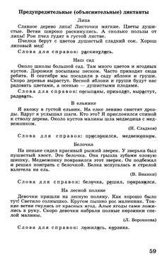 1 4 rysz k Russian Language Lessons, Literature, Education, Literatura, Onderwijs, Learning