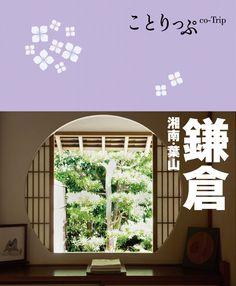 Amazon.co.jp: ことりっぷ 鎌倉 湘南・葉山 電子書籍: 昭文社: これだけであじさいに見える不思議