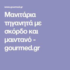 Μανιτάρια τηγανητά με σκόρδο και μαιντανό - gourmed.gr