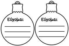 Picture Diy Crafts For School, Christmas Time, Christmas Ornaments, Special Education, Coloring Pages, Teaching, Kindergarten, Xmas, Noel