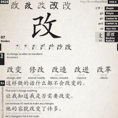 0350 - 改 - gǎi - HSK4 - #LearnChinese #LearnMandarin #Chinese